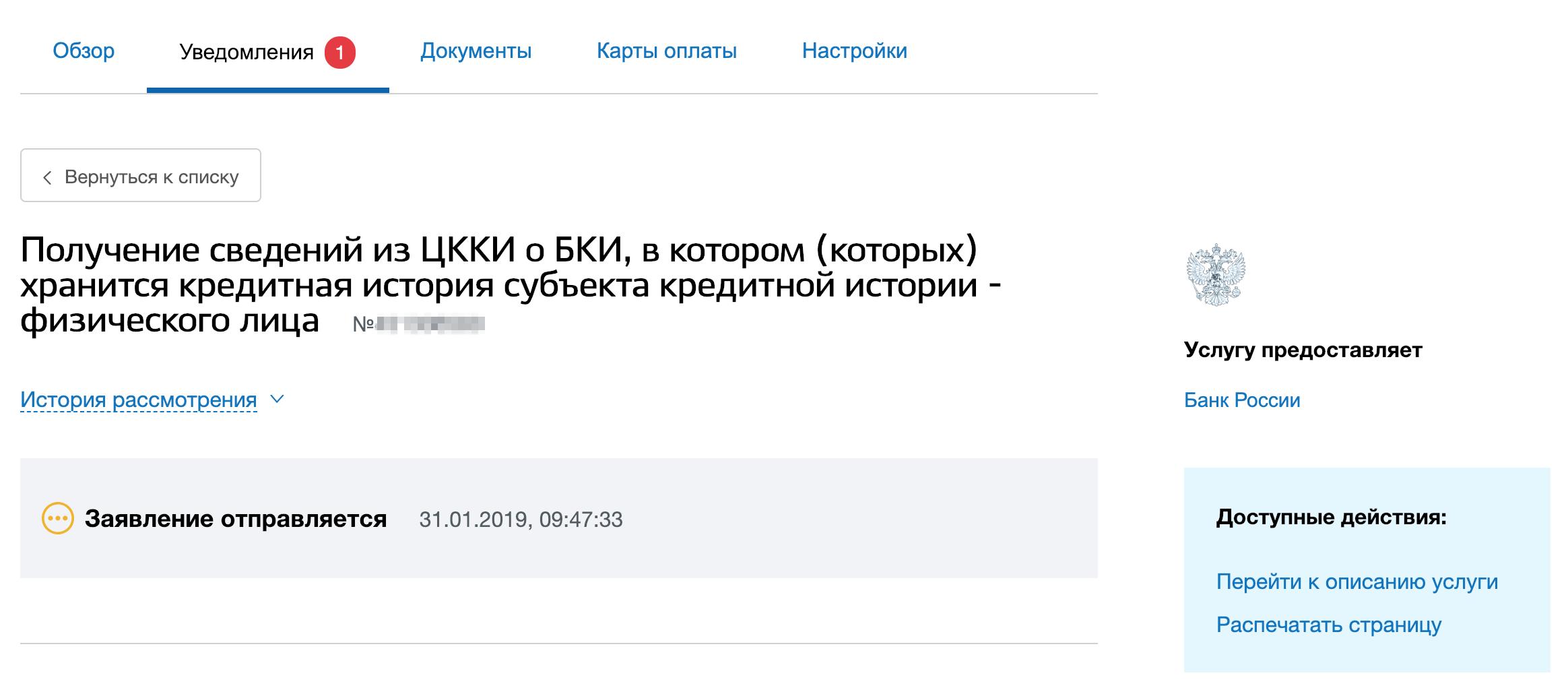 займ на 50000 рублей на карту на год без процентов