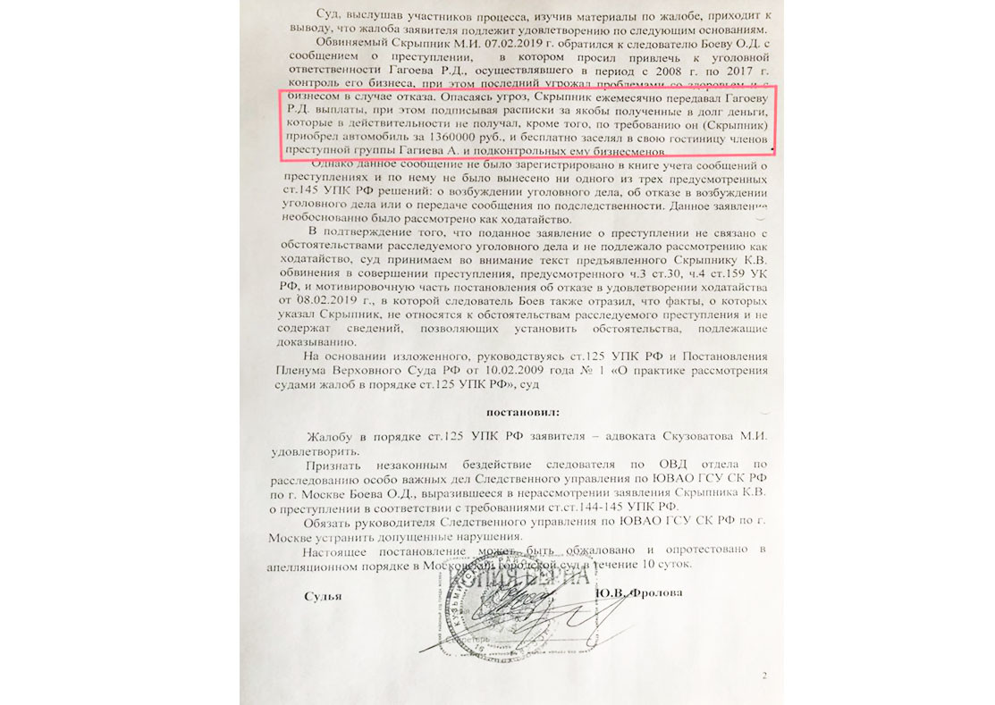 Постановление суда по результатам рассмотрения адвокатской жалобы