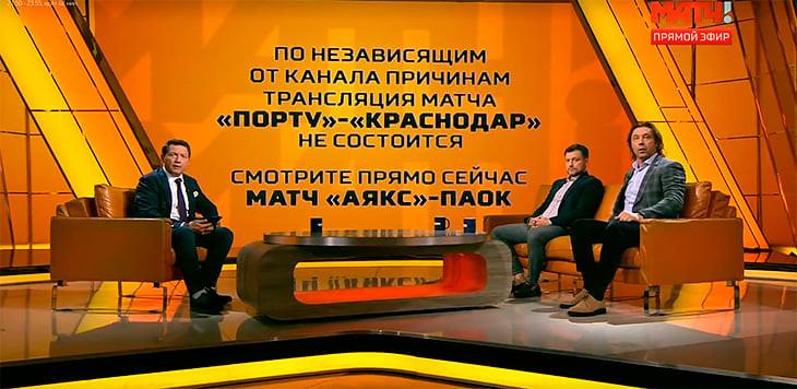 """Скриншот © """"Матч ТВ"""""""