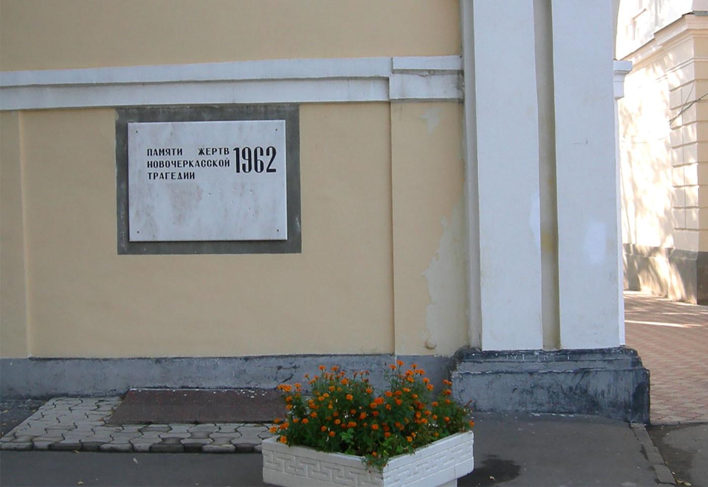 Мемориальная доска на Дворцовой площади города Новочеркасска. Фото © Wikipedia