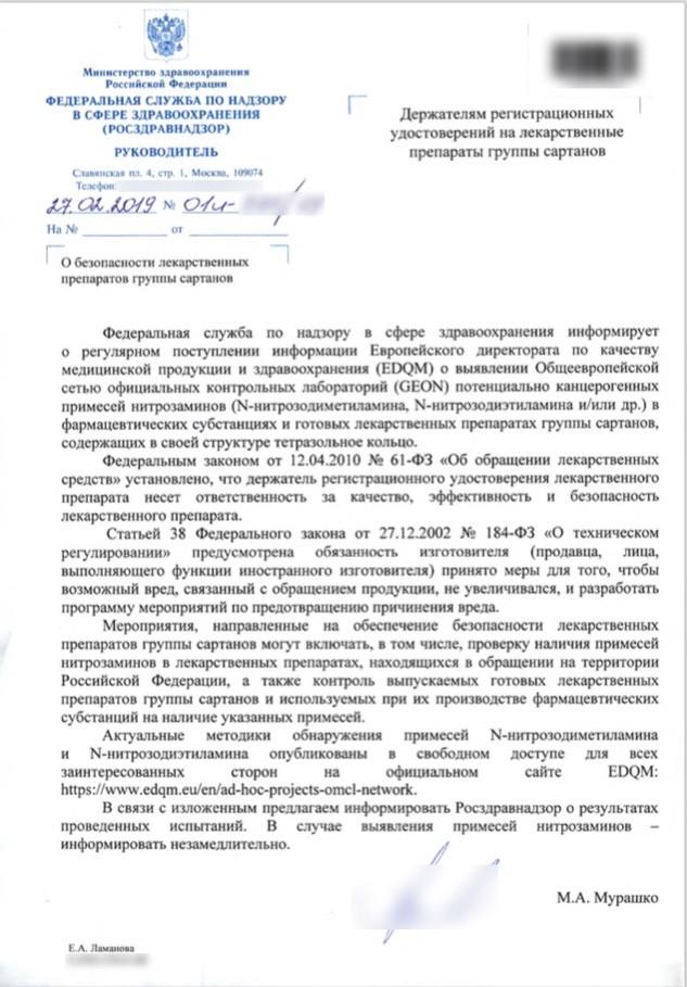 Письмо М.А. Мурашко. Фото © Росздравнадзор/L!FE