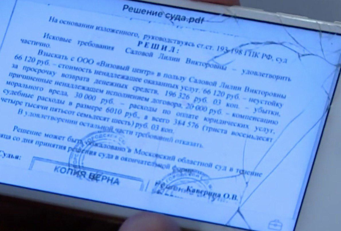 """Решение суда по взысканию с компании Атаманского в пользу его клиентки © """"360"""""""