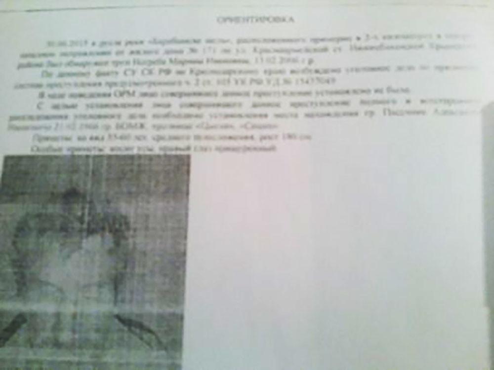 Ориентировка на Александра Пасечника. Фото инфостенда у здания полиции / Владимир Мищенко