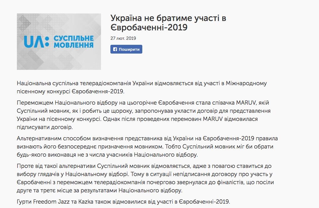 Скриншот сайта НОТУ