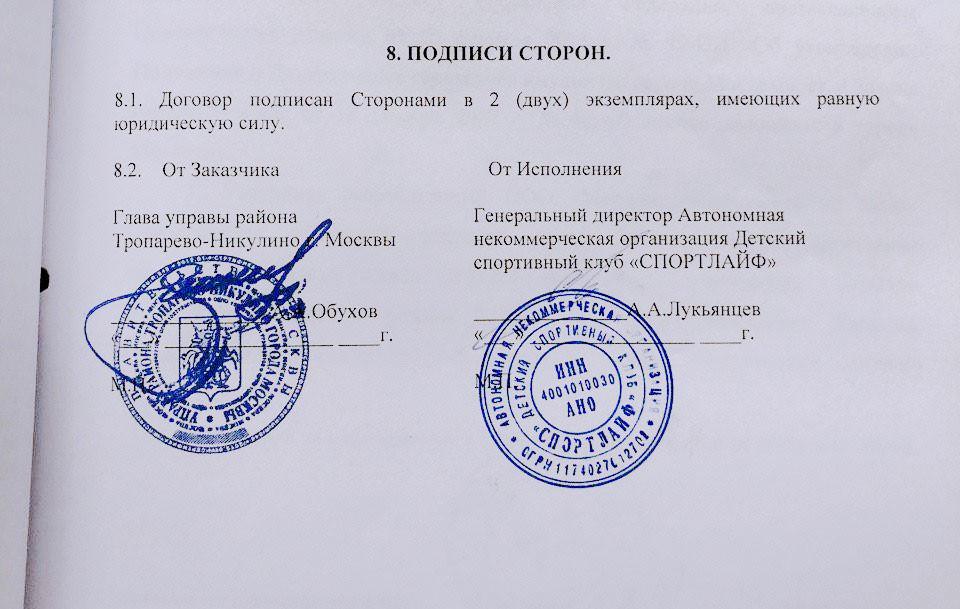 Подписи на договоре. Материалы уголовного дела, предоставленные источником Лайфа
