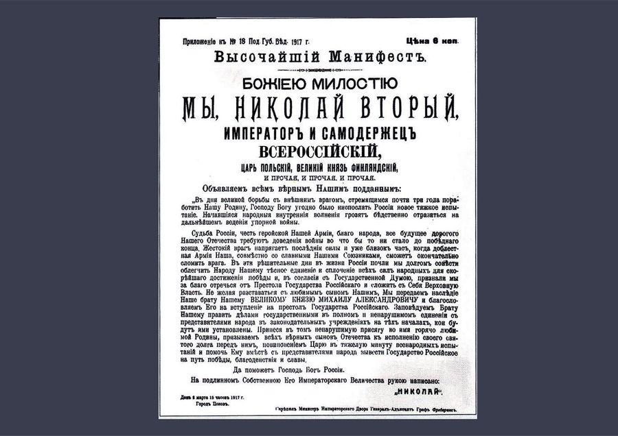 Манифест об отречении в пользу Михаила. Фото © Yasko.livejournal.com