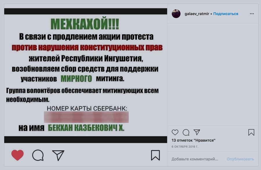 Скриншот © Instagram / galaev_ratmir