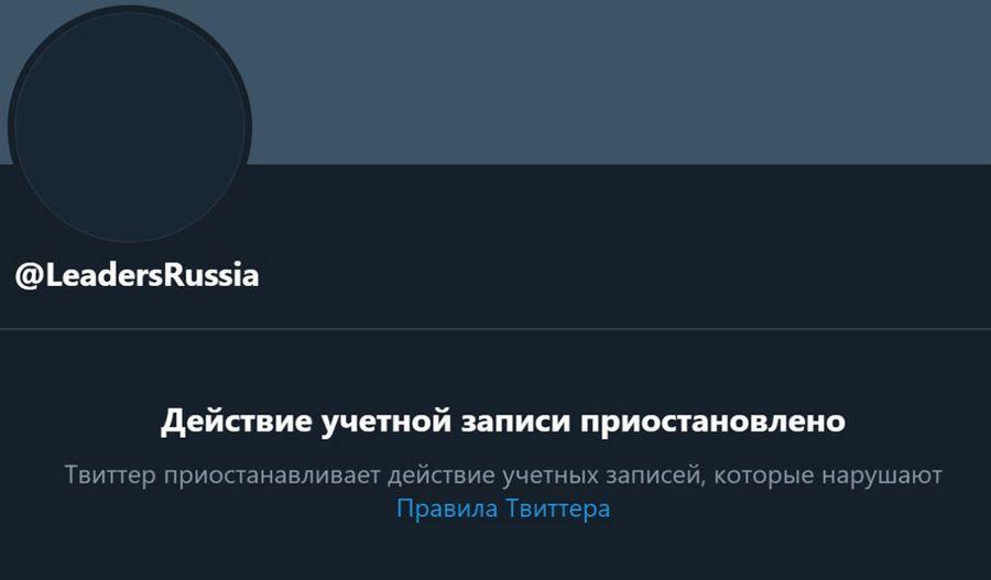 Скриншот © Twitter / @LeadersRussia