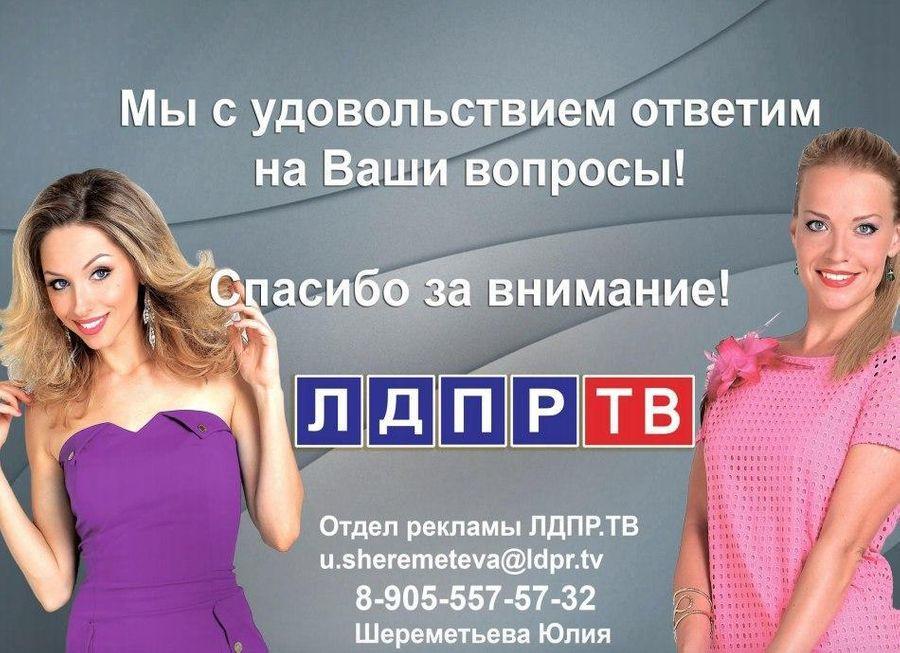 "После публикации Лайфа с сайта ""ЛДПР ТВ"" срочно удалили все фото сотрудников. Фото © LDPR TV"