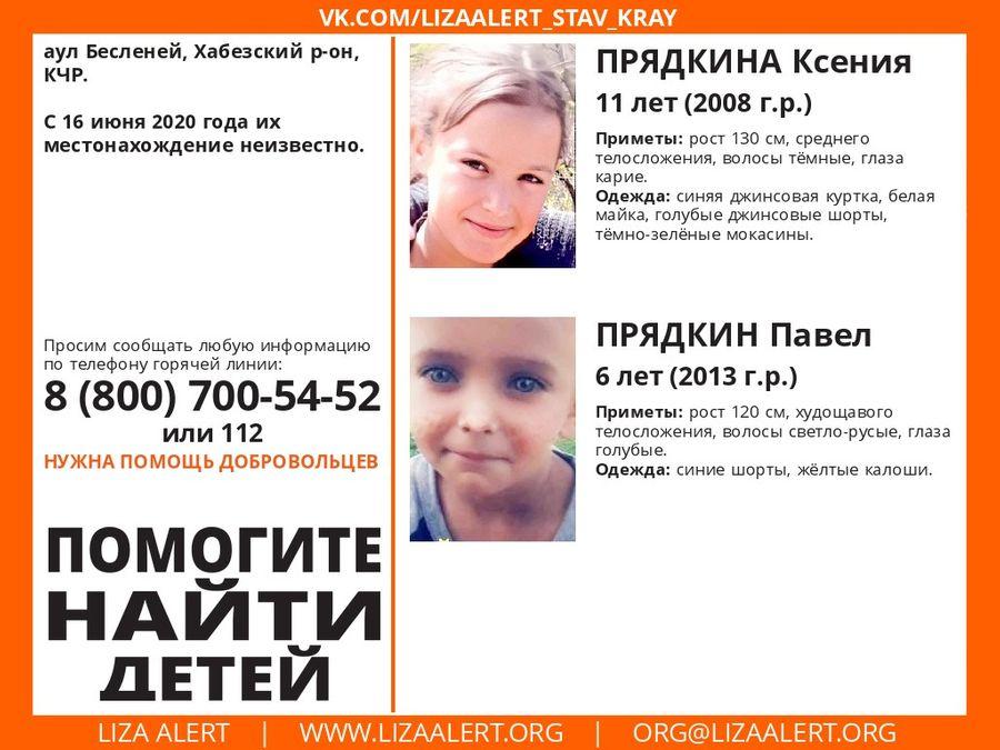 "Фото © VK / Поисковый отряд ""Лиза алерт"" КЧР"