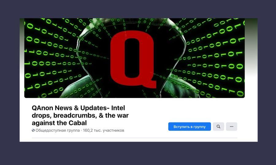 Фото © Facebook / QAnon News & Updates- Intel drops, breadcrumbs, & the war against the Cabal
