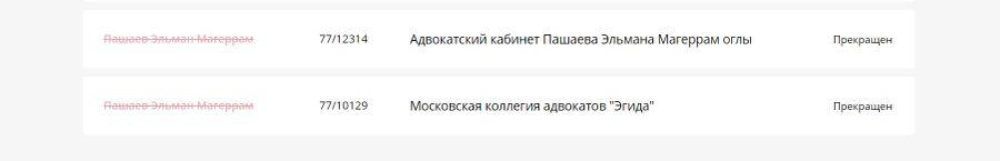 Скриншот © Адвокатская палата города Москвы