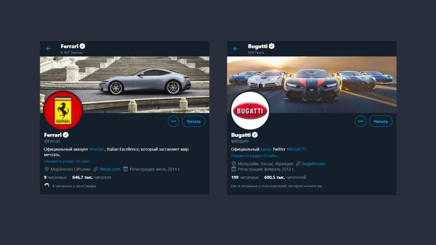 Фото © Twitter / Ferrari, Twitter / Bugatti