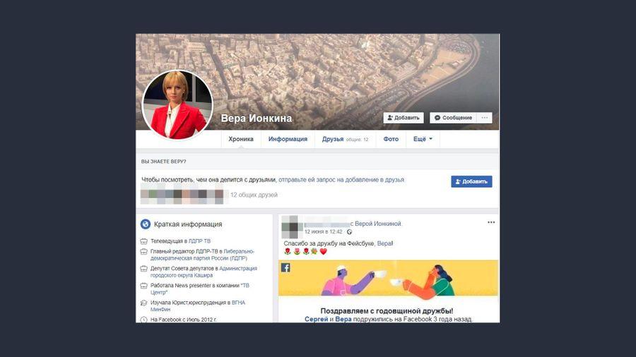 """Вера Ионкина называет себя главредом """"ЛДПР ТВ"""". Фото © Facebook / Вера Ионкина"""