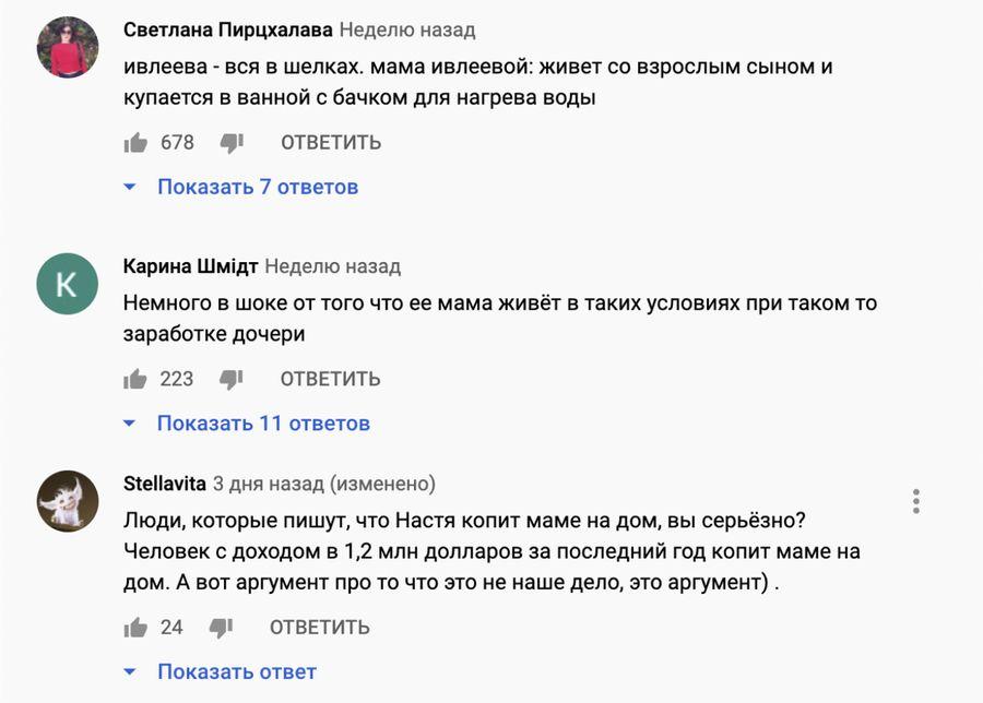 Комментарии © YouTube / Настя Ивлеева