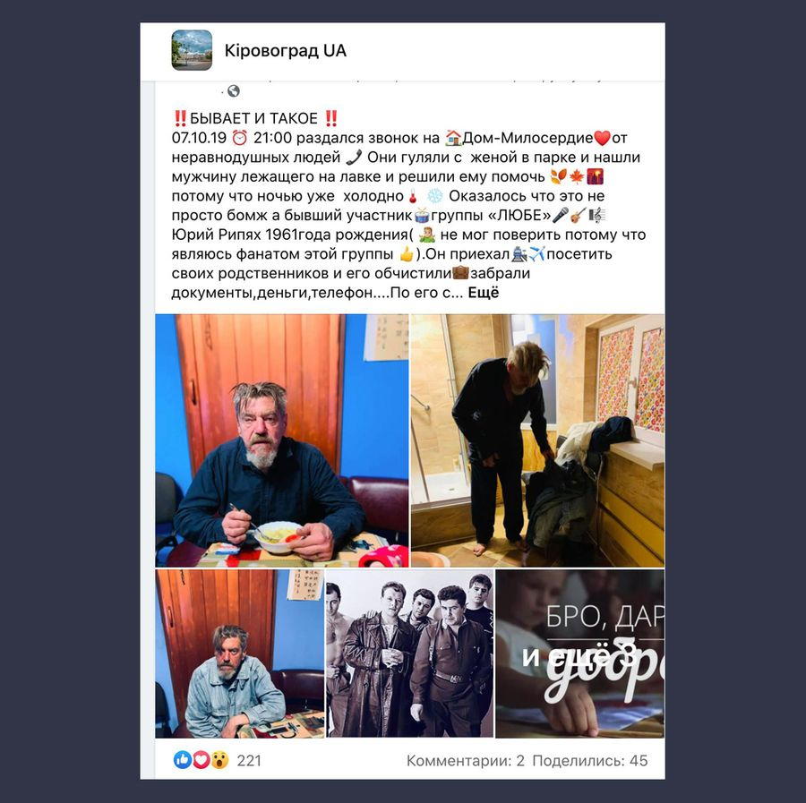 Фото © Facebook / Кіровоград UA