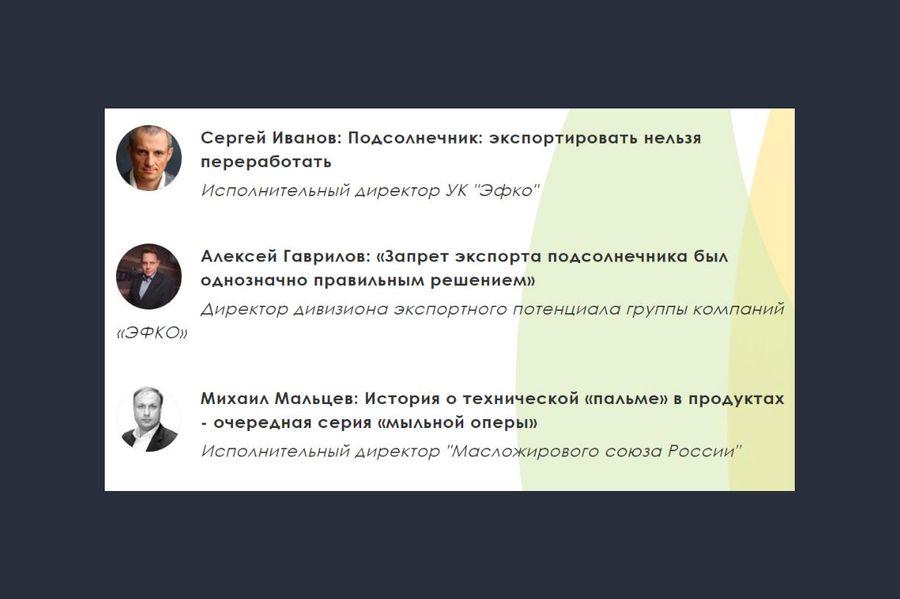 Скриншот © Масложировой союз России