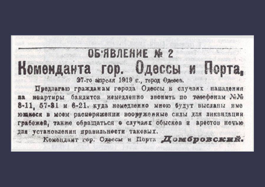 Объявление коменданта Одессы: о налётах бандитов звонить… 1919. Фото © Wikipedia
