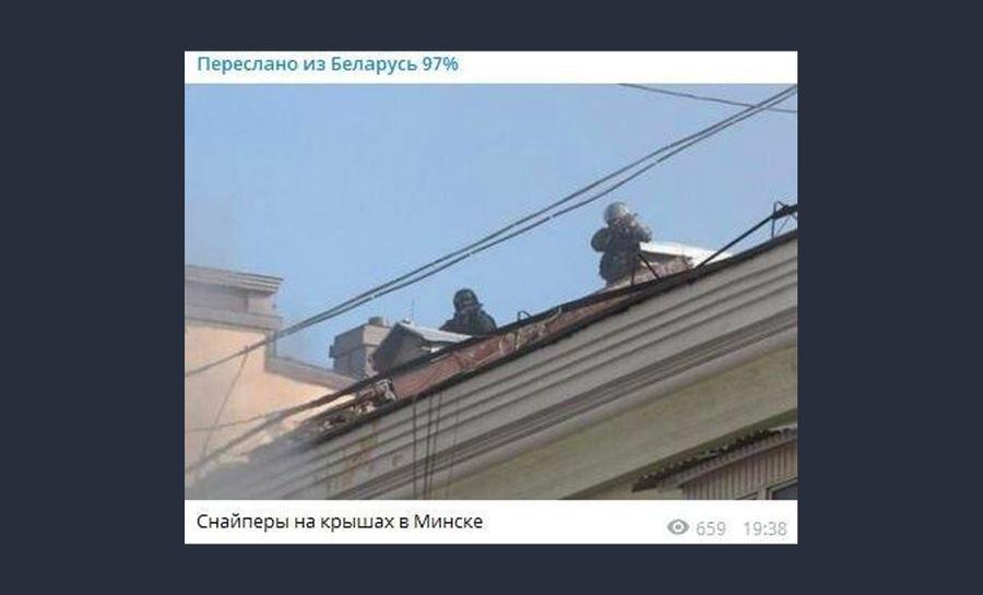 Скриншот © Telegram / Беларусь 97%