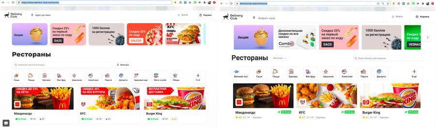 Скриншоты оригинального и подставного сайтов