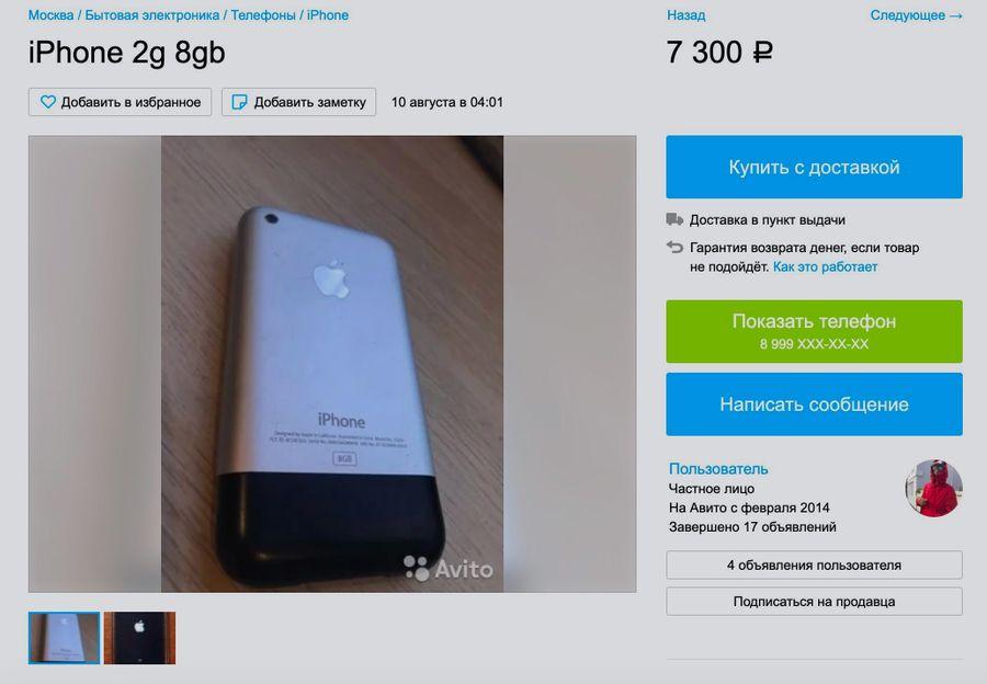 """iPhone 2G. Продавался только в США, в России его достать было трудно. Скриншот © """"Авито"""""""