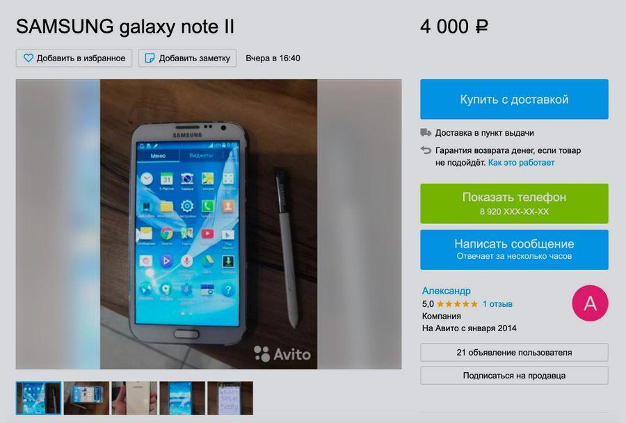 """Samsung Galaxy Note 2. Он и другие смартфоны линейки сделали форм-фактор фаблетов популярным. Скриншот © """"Авито"""""""