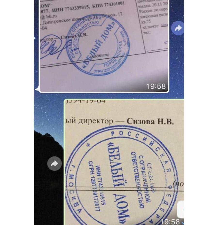 Печати в договорах двух собственников. Фото © LIFE
