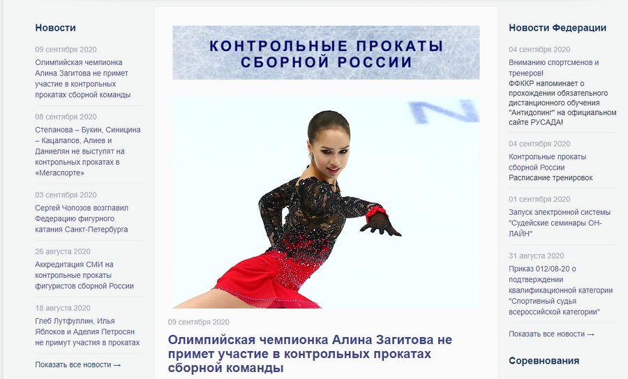 Скриншот © fsrussia.ru