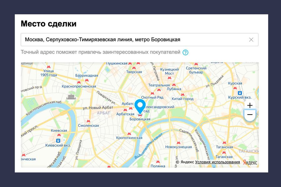 """В поле """"Место сделки"""" можно ввести какой угодно адрес © Google Maps"""