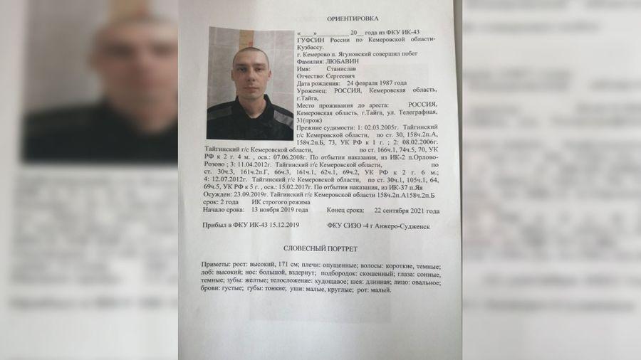 """Фото © VK / """"ЧП Ленинск-Кузнецкий 112"""""""