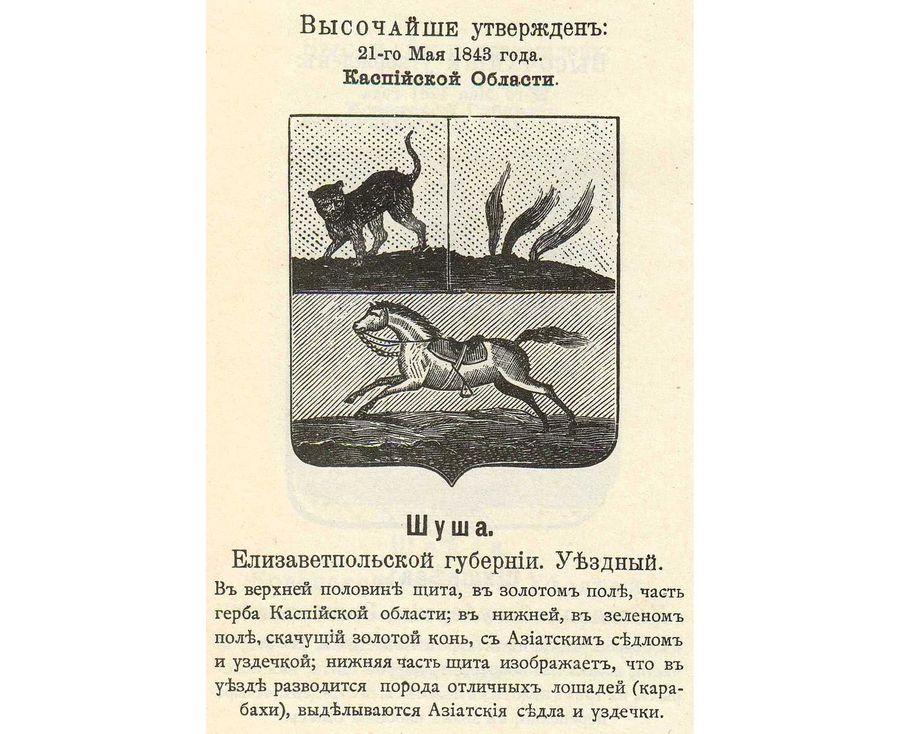Герб Шуши,1843. Фото © Wikipedia