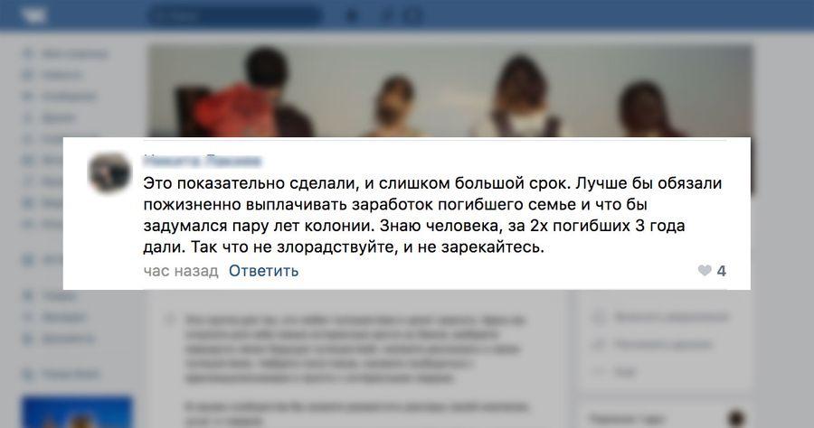 Фото © Скриншот из VK.com