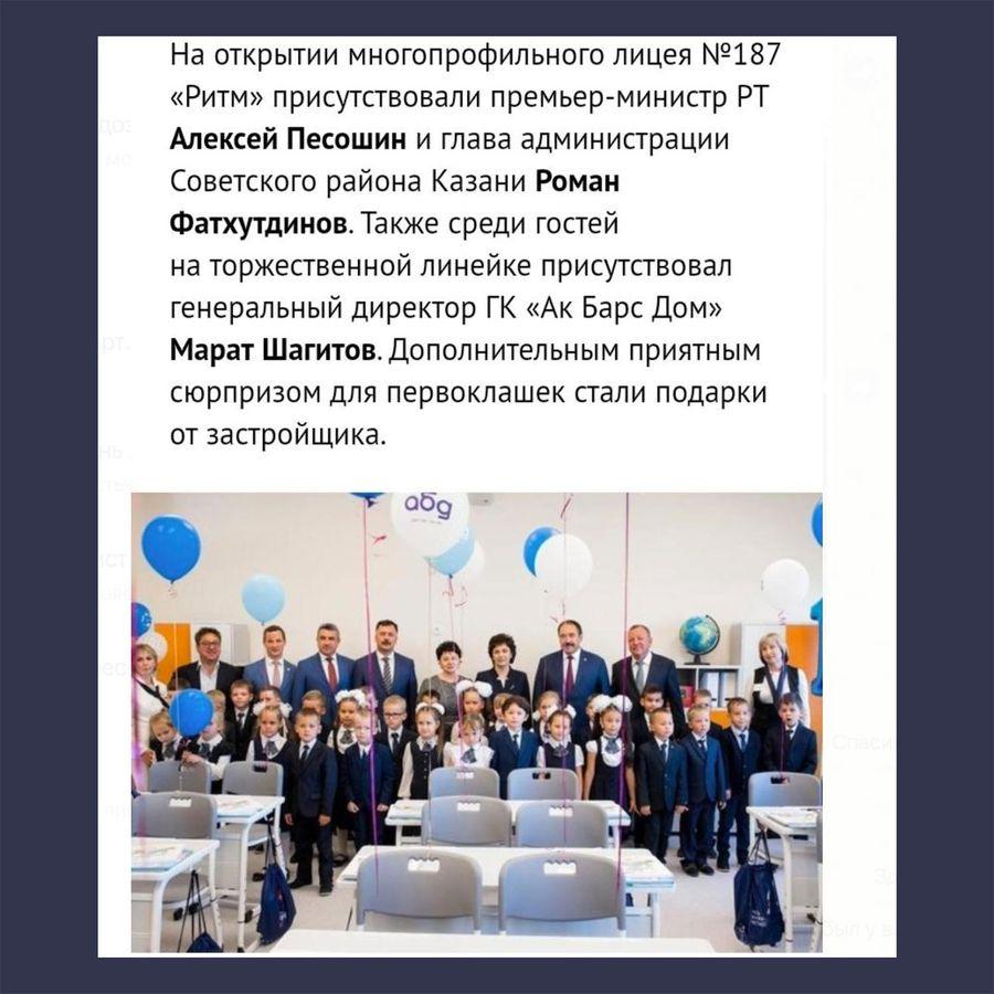 Фото © Скриншот с сайта akbars-dom.ru