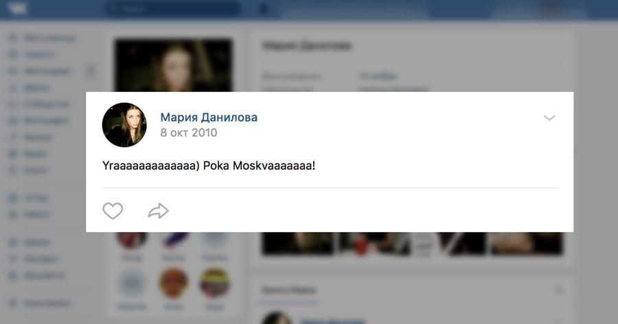 © VK / Мария Данилова