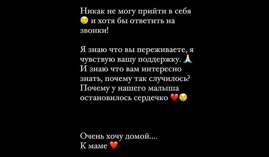 Скриншот © Instagram / Кристина Дерябина