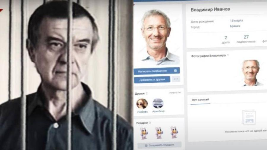 Виктор Мохов и его тайная страница в VK. Скриншот © YouTube / НТВ