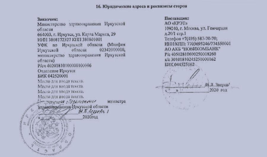 Договор о поставках подписала сама Ледяева. Фото ©Госзакупки