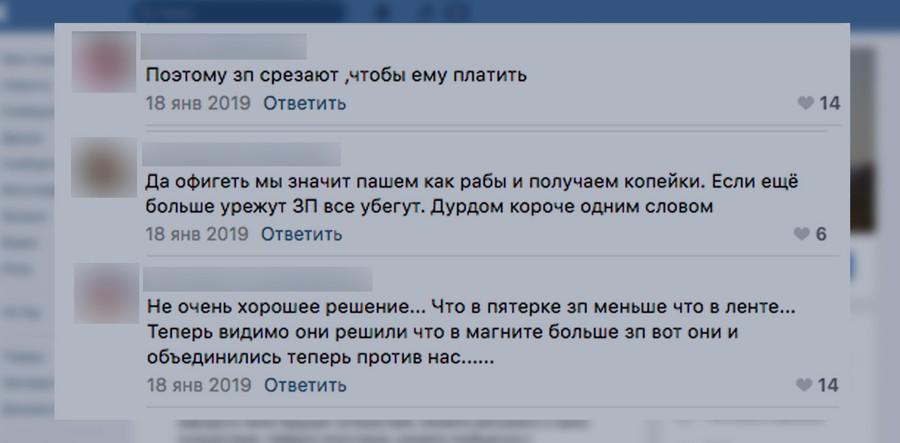 """Комментарии под новостью о приходе нового президента ПАО """"Магнит"""". Скриншот © VK / tanderinfo"""