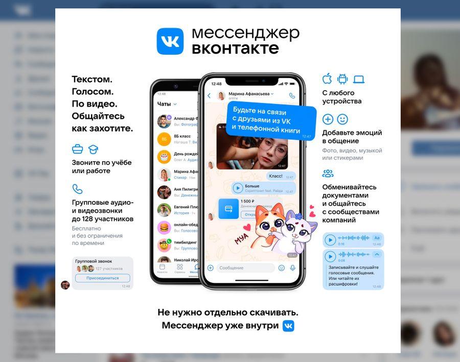 Скриншот © ВКонтакте