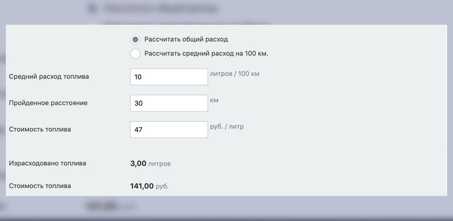 Стоимость топлива для одной поездки (Москва). Фото© vashamashina.ru