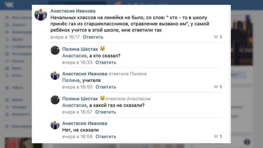 Скриншот © VK / Подслушано Великие Луки