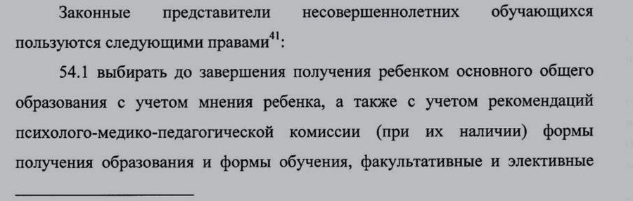 Выдержка из приказа МИД от 25.09.2020. Скриншот © LIFE