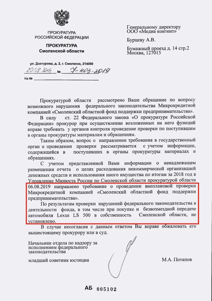 Ответ Лайфу от прокуратуры Смоленской области. Нарушений не выявлено.