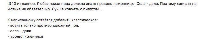 """10 правил нажопниц клуба """"Вольные братья"""" © """"ВКонтакте"""""""