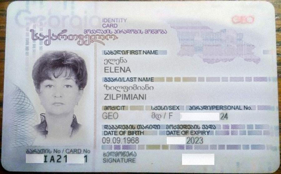 Слитый в Интернет ID Грузии на имя Елены Зилпимиани. На это же имя могут быть оформлены счета в зарубежных банках. Фото © elenahahaleva.com