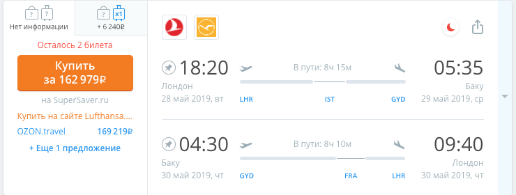 Самый быстрый билет из Лондона в Баку. Фото: © aviasales.ru