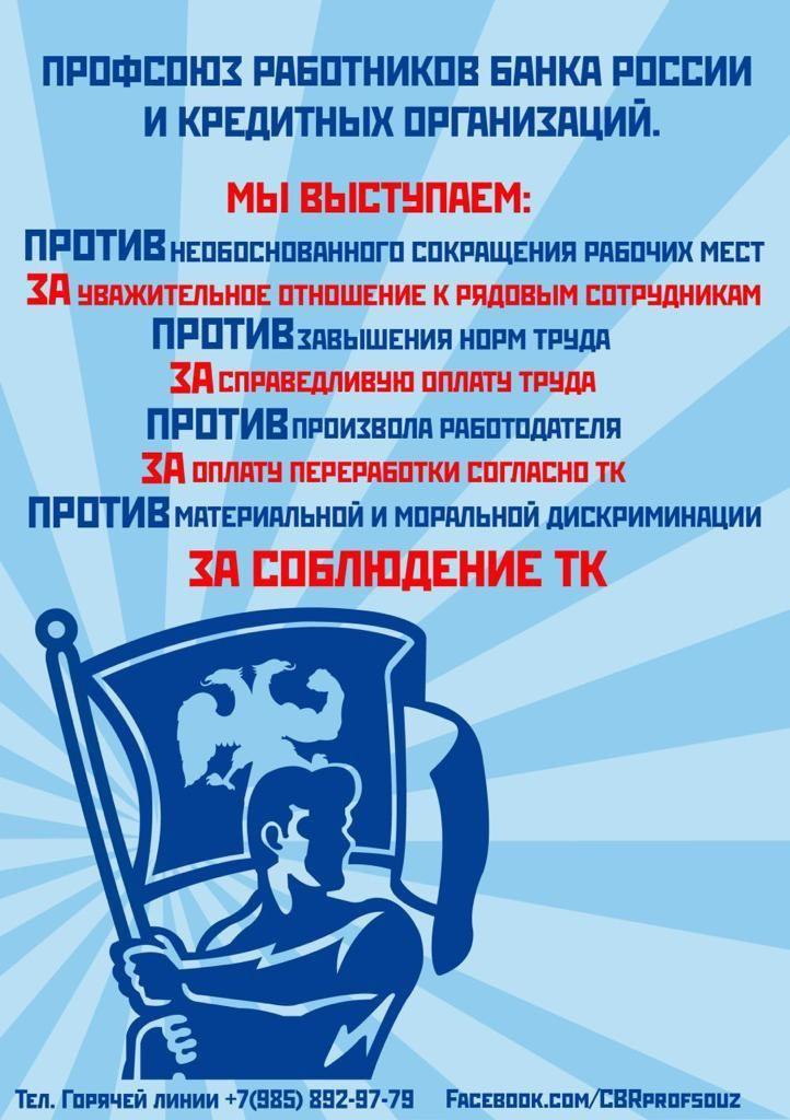 Листовка от профсоюзной организации Центробанка России