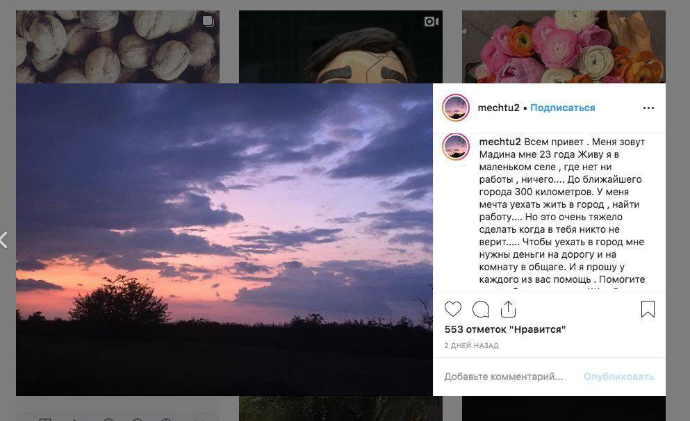 Скриншот © Instagram
