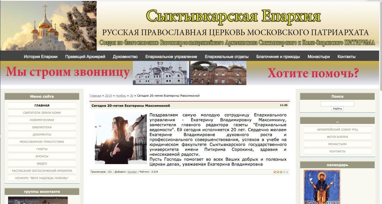 Поздравление Екатерины Максимкиной с днём рождения. Скриншот © LIFE