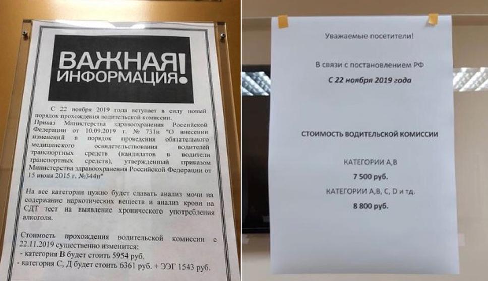 Объявления о грядущем подорожании услуг в здании наркодиспансера. Фото © Соцсети